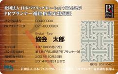 PRP_card
