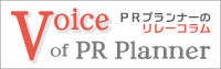 VOICE of PR Planner