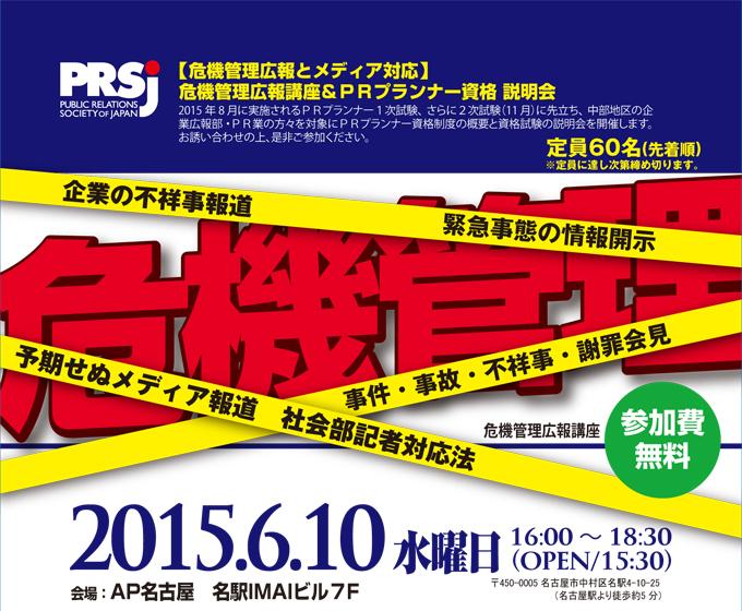 PRSJ_Nagoya01.2015.06.10