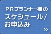 PRプランナー補のスケジュール・お申込み