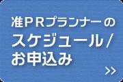 准PRプランナーのスケジュール・お申込み