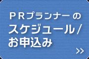 PRプランナーのスケジュール・お申込み