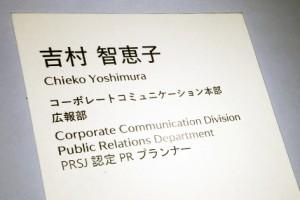 name_card.yoshimura