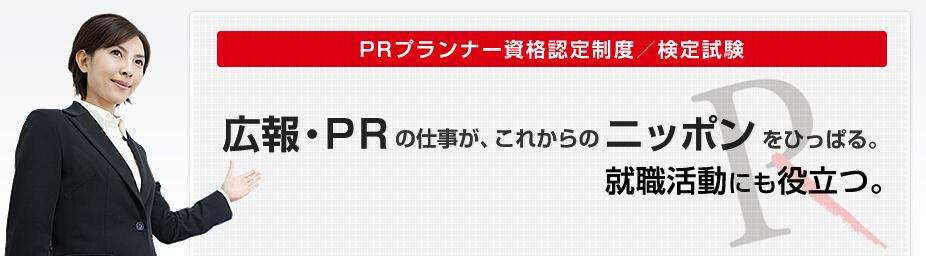 広報・PRの仕事が、これからのニッポンをひっぱる。就職活動にも役立つ。