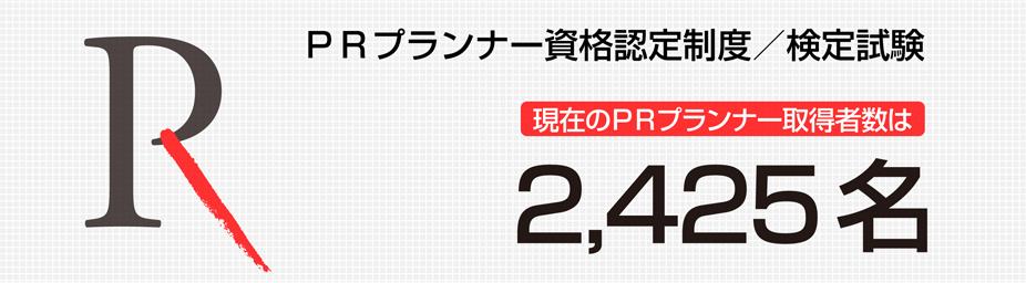 現在のPRプランナー取得者数は2425名