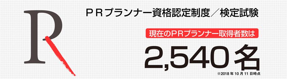 現在のPRプランナー取得者数は2540名